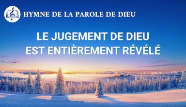 Musique chrétienne 2020 « Le jugement de Dieu est entièrement révélé »